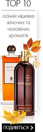 Багатогранний, містичний та теплий парфум від всесвітньовідомого бренда Amouage
