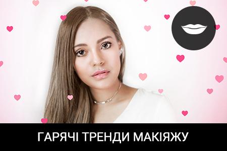 Підготовка до святкування Дня святого Валентина: Рожевий макіяж до Дня святого Валентина