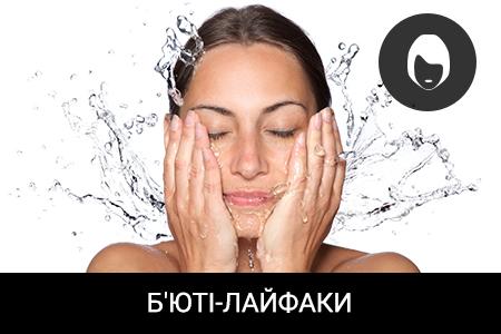 Чи корисно вмивати обличчя один раз на день?
