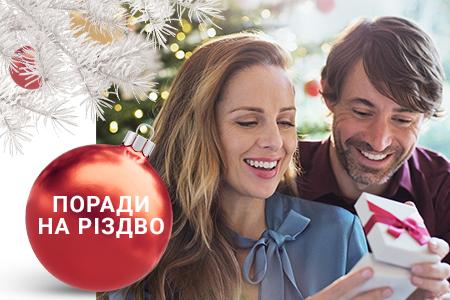 ПОРАДИ ДО НОВОГО РОКУ: Подарунки для коханої дівчини або дружини.