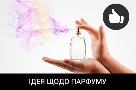 Як забезпечити стійкість аромату ваших парфумів