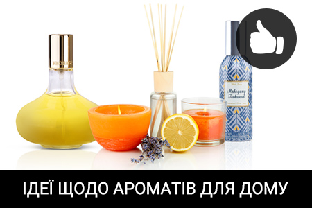 Ідеї ароматів для вашого дому