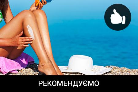 Сонцезахисний крем: обирайте найкращий!