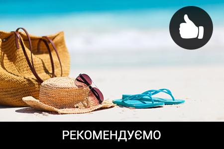 4 речі, які мають бути у вашій пляжній сумочці!